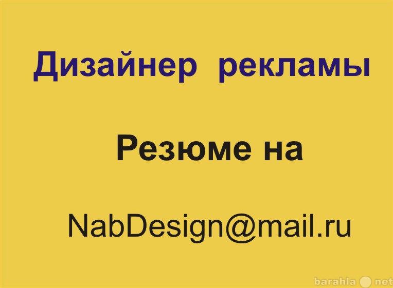 Вакансия: Дизайнер