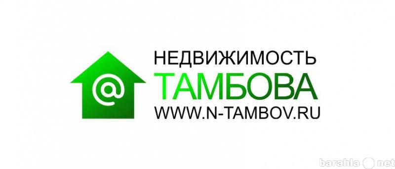 """Вакансия: Риелтор в АН """"Недвижимость Тамбова"""