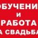 Вакансия: Обучение и работа на свадьбах Москвы