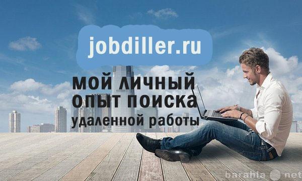 Работа удаленно вакансии смоленск работа удалённо в банке