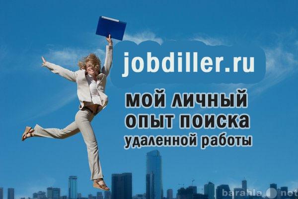 Удаленная работа во владикавказе вакансии работа удаленная в севастополе