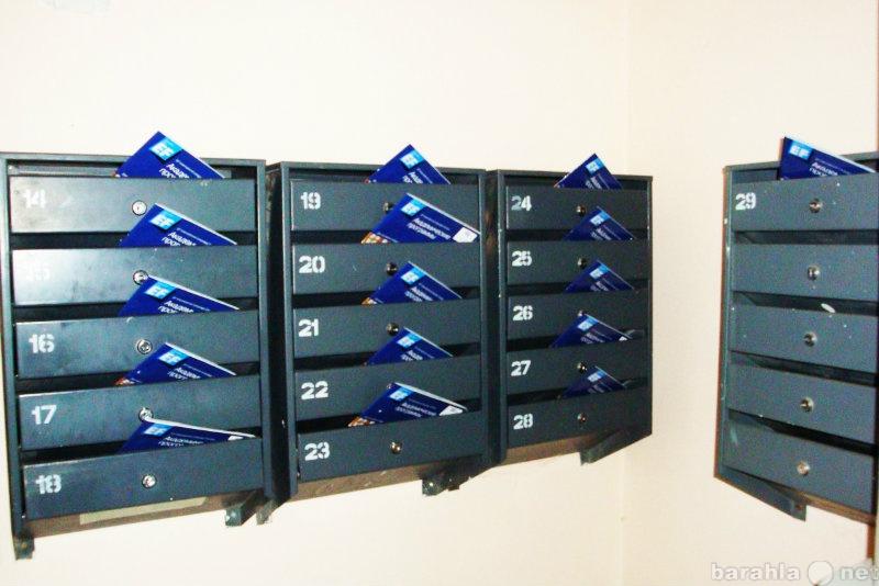 Вакансия: Курьер-распространитель по почт. ящикам