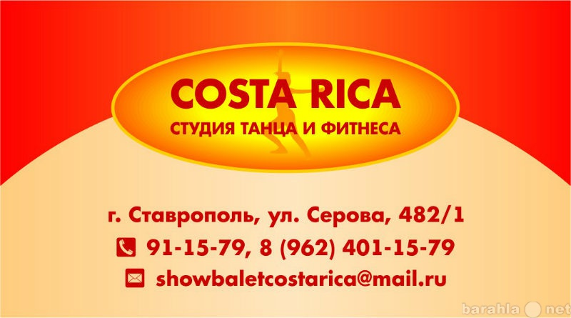 Вакансия: Танцовщица