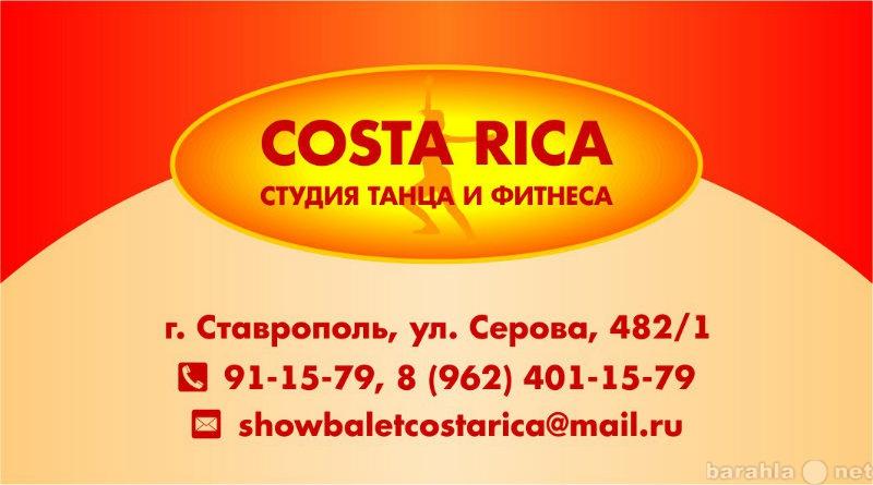 Вакансия: Танцовщица в шоу-балет