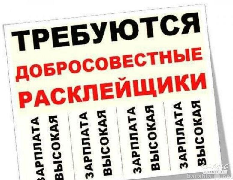 Вакансия: Расклейщик объявлений