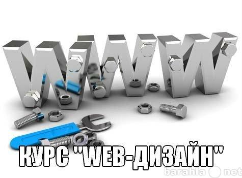 Вакансия: преподаватель курсов WEB- дизайнер.