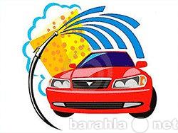 Вакансия: Автомойщики требуются
