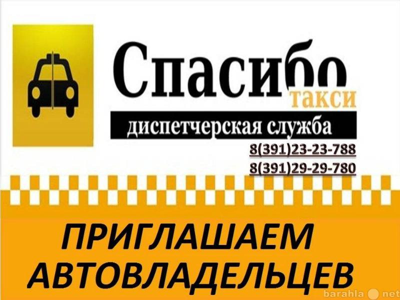 Вакансия: Автовладельцы в такси