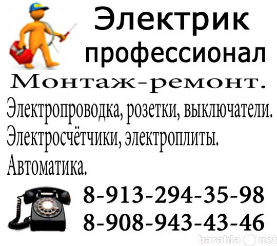 Ищу работу: Проф-электро-рем-монтаж.