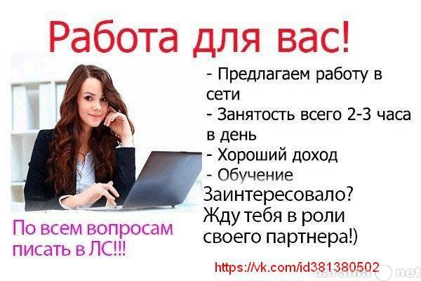 Вакансия: Работа в интернете. Работа дома