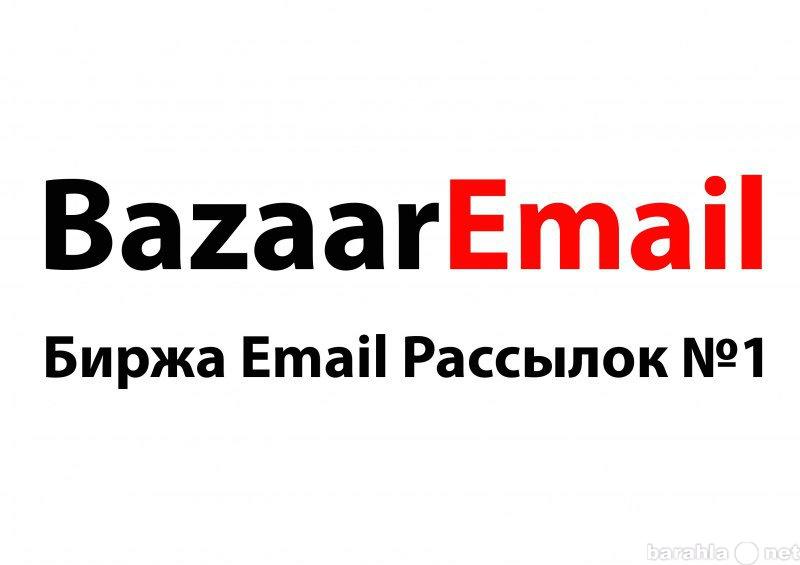 Вакансия: Биржа еmail рассылок №1