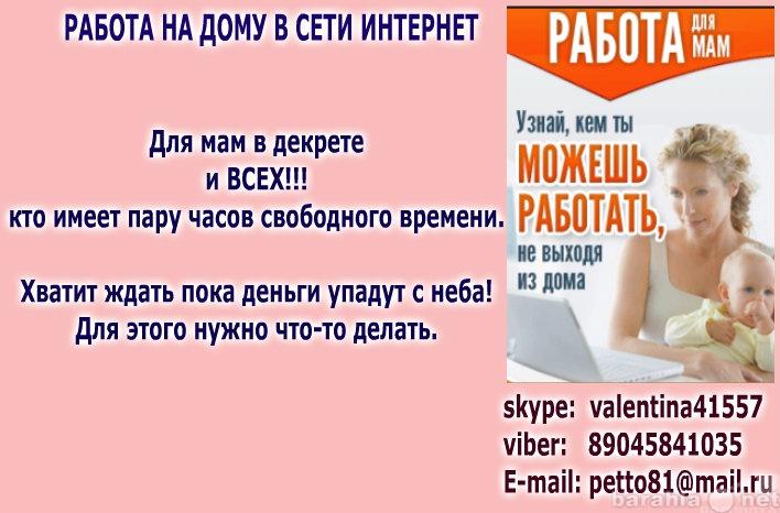 вакансии по удаленной работе белгородская область